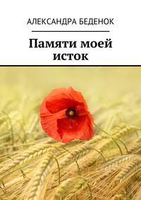 Александра Беденок - Памяти моей исток