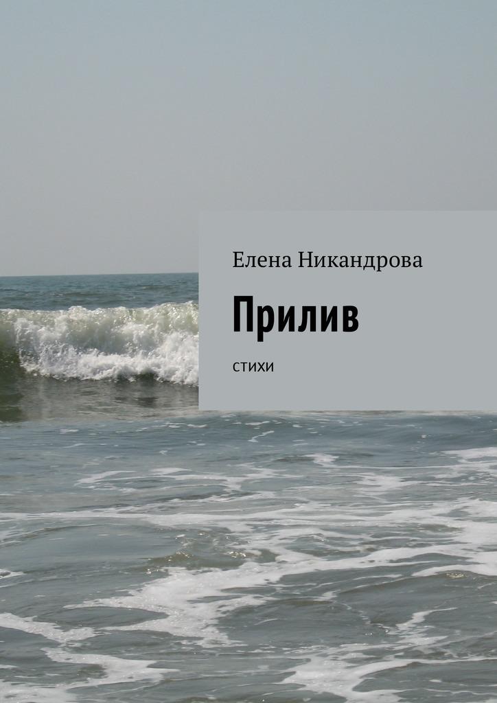 Елена Никандрова Прилив. Стихи