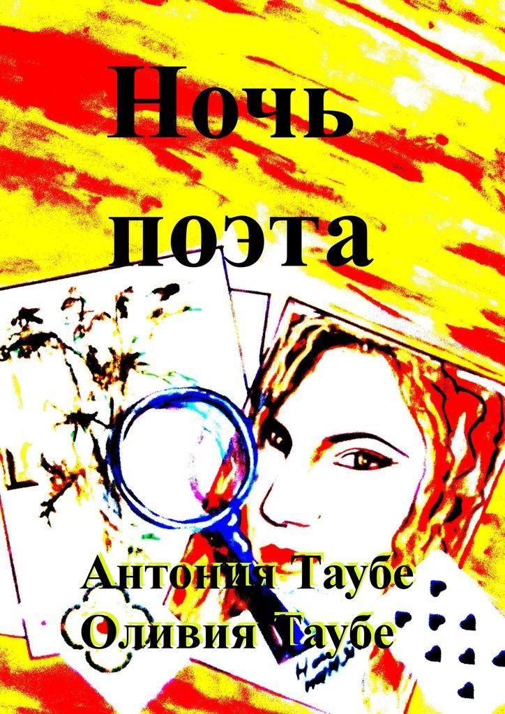 Оливия Таубе Ночь поэта