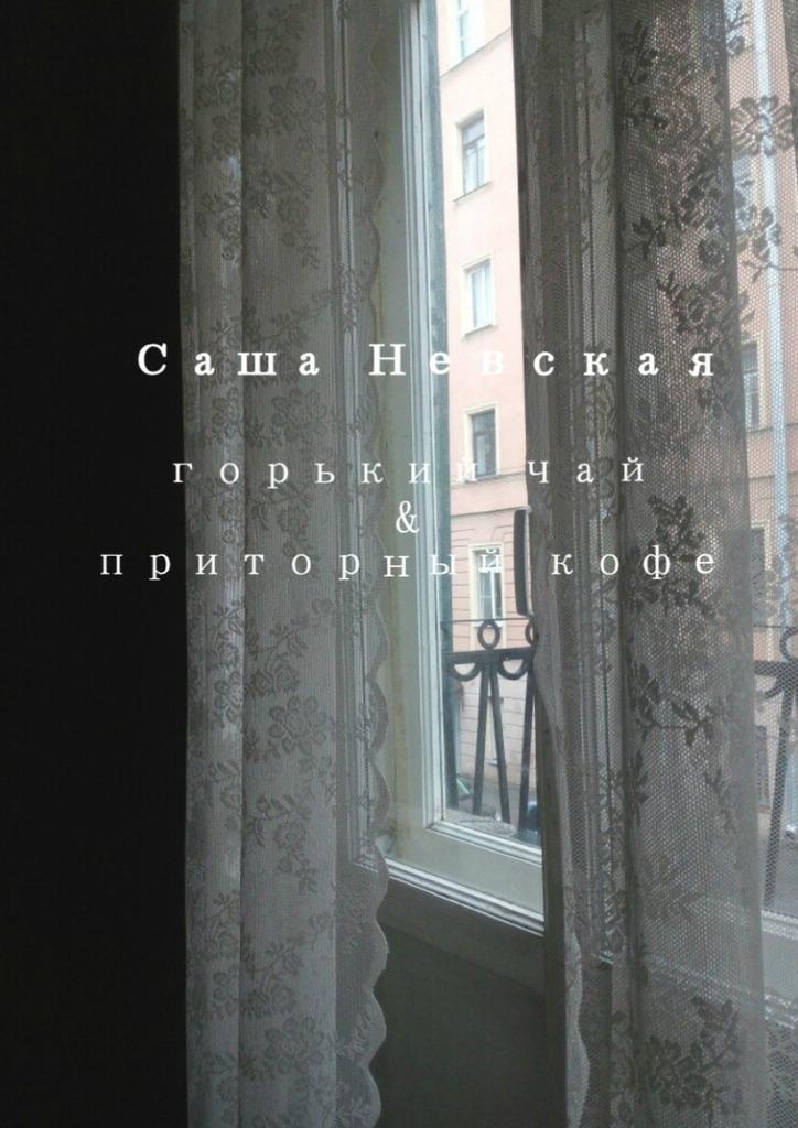 Саша Невская - Горькийчай & приторныйкофе