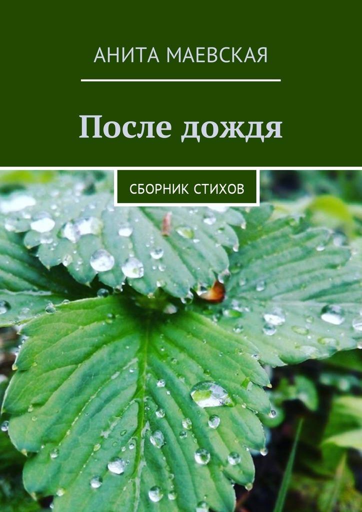 Анита Маевская После дождя. Сборник стихов wishlist после дождя всегда появляется солнце