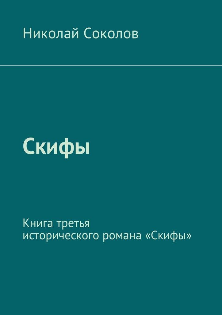 Николай Васильевич Соколов бесплатно