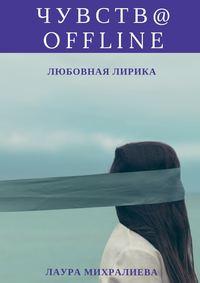 Лаура Руслановна Михралиева - Чувства offline. Любовная лирика