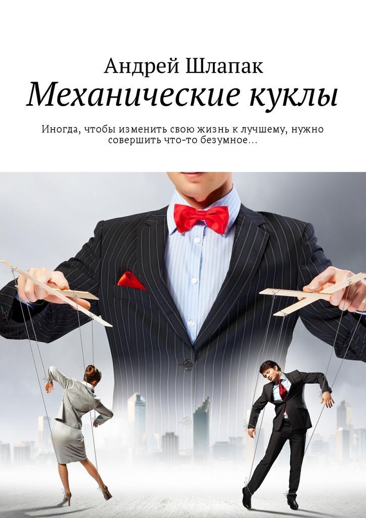 Андрей Шлапак бесплатно