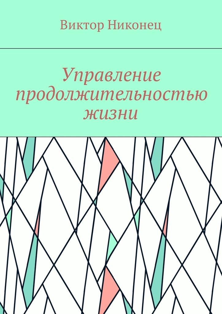 Виктор Никонец - Управление продолжительностью жизни