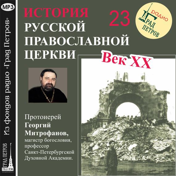цена Протоиерей Георгий Митрофанов Лекция 23. «Избрание Патриарха Сергия»