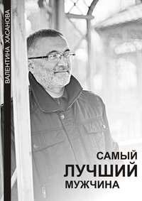 Валентина Хасанова - Самый лучший мужчина