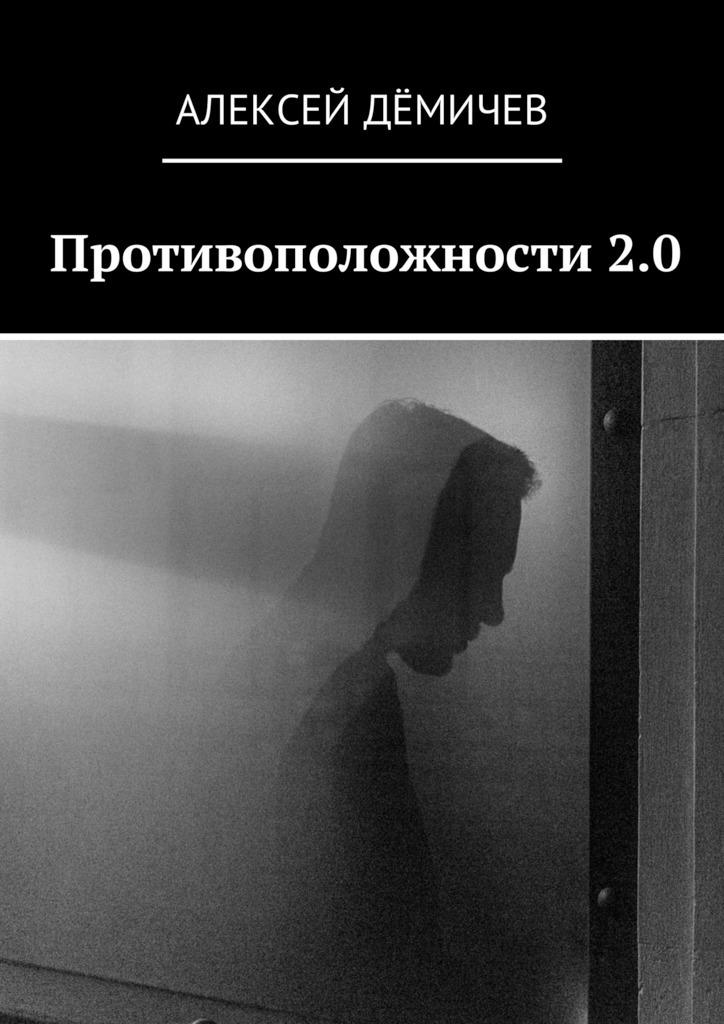 Алексей Дёмичев бесплатно