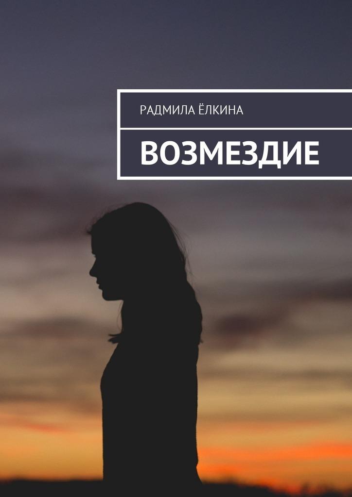 Радмила Ёлкина Возмездие мишель смарт замужем за врагом