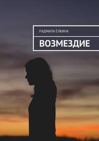 Радмила Ёлкина - Возмездие