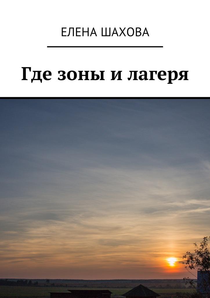 Елена Шахова бесплатно