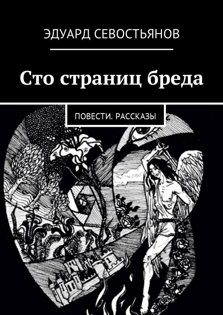 Эдуард Вячеславович Севостьянов бесплатно