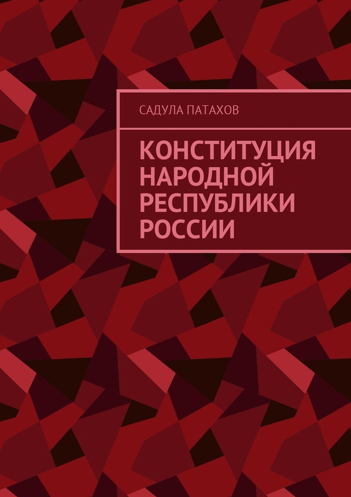Садула Патахов бесплатно