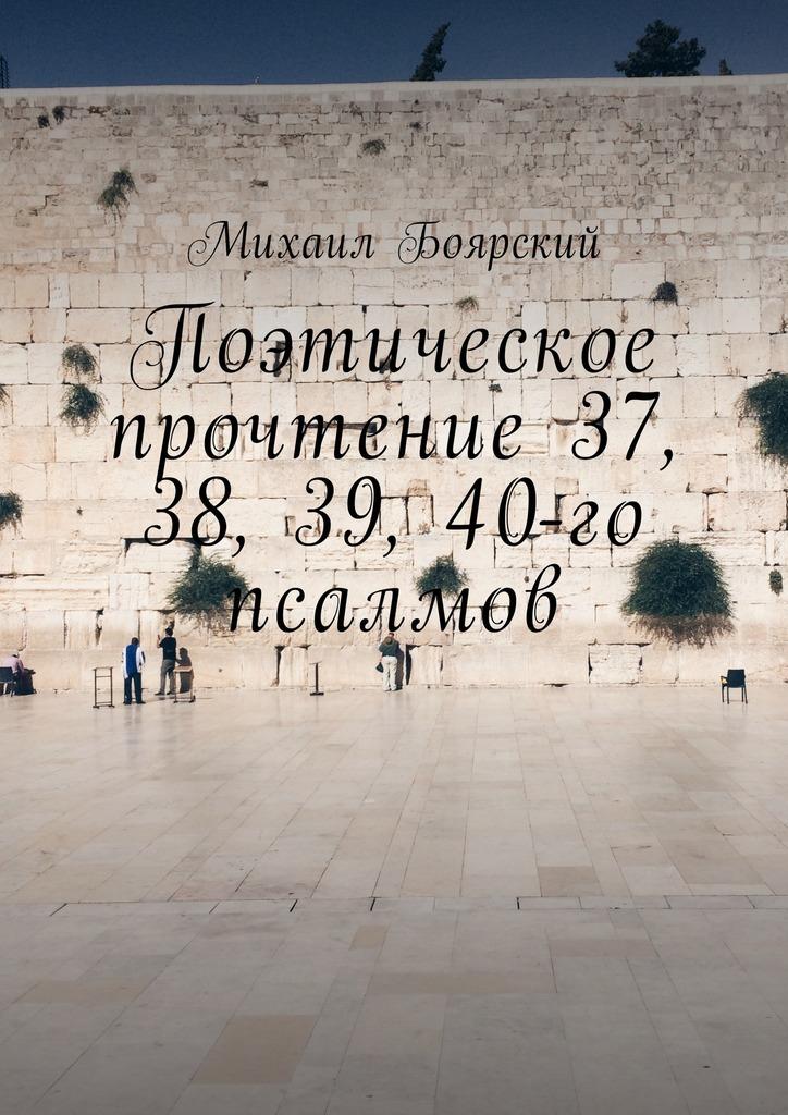 Михаил Константинович Боярский Поэтическое прочтение 37, 38, 39, 40-го псалмов