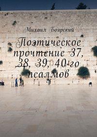 Михаил Константинович Боярский - Поэтическое прочтение 37, 38, 39, 40-го псалмов