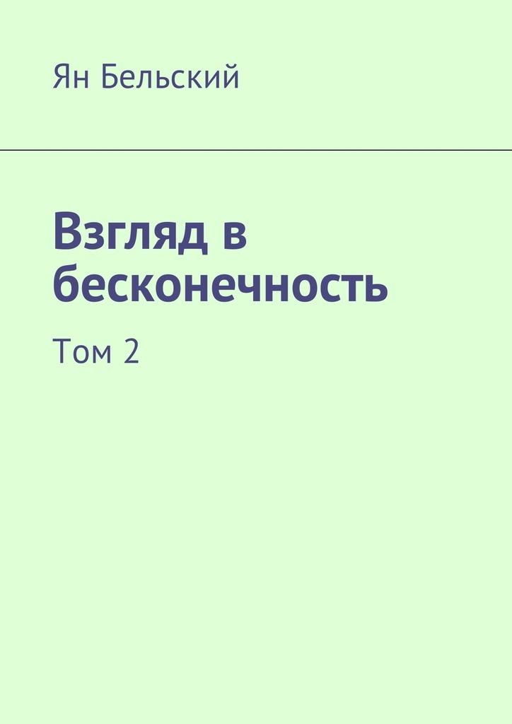 Ян Бельский бесплатно