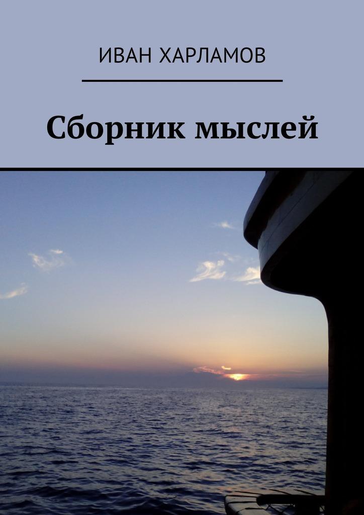 Иван Харламов Сборник мыслей иван комлев ковыль сборник