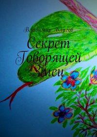 Владимир Иванович Благов - Секрет Говорящей Змеи