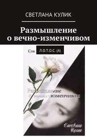Светлана Кулик - Размышление о вечно-изменчивом. Сок Л.О.Т.О.С.(А)