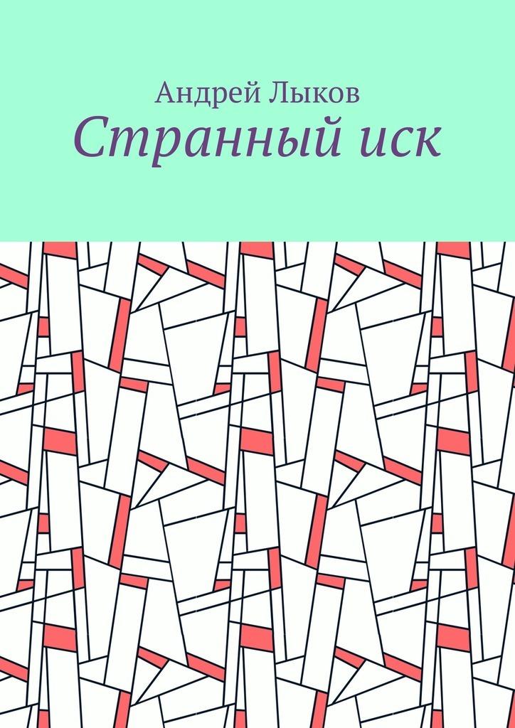 Андрей Лыков бесплатно