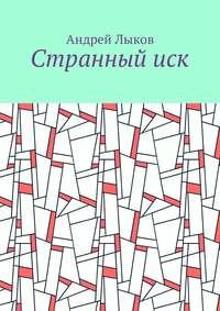 Андрей Лыков - Странный иск