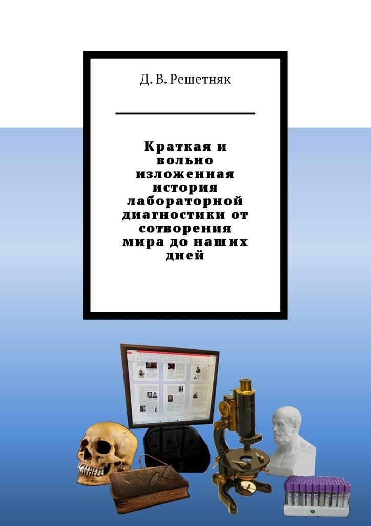 Дмитрий Решетняк - Краткая и вольно изложенная история лабораторной диагностики от сотворения мира до наших дней
