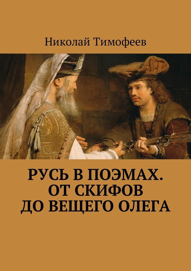 Николай Тимофеев бесплатно