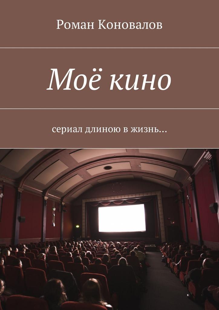 Роман Коновалов бесплатно