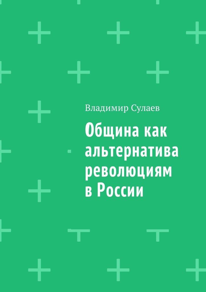 Владимир Сулаев Община как альтернатива революциям в России билет на автобус пенза белинский