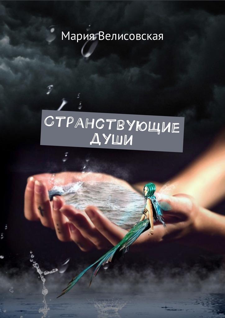 Мария Велисовская Странствующие души полина николаева простые истины параллельные миры сборник