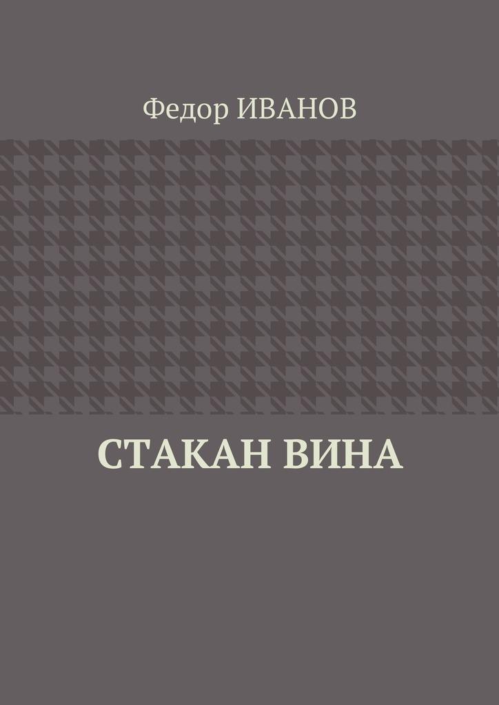 Федор Иванов Стакан вина