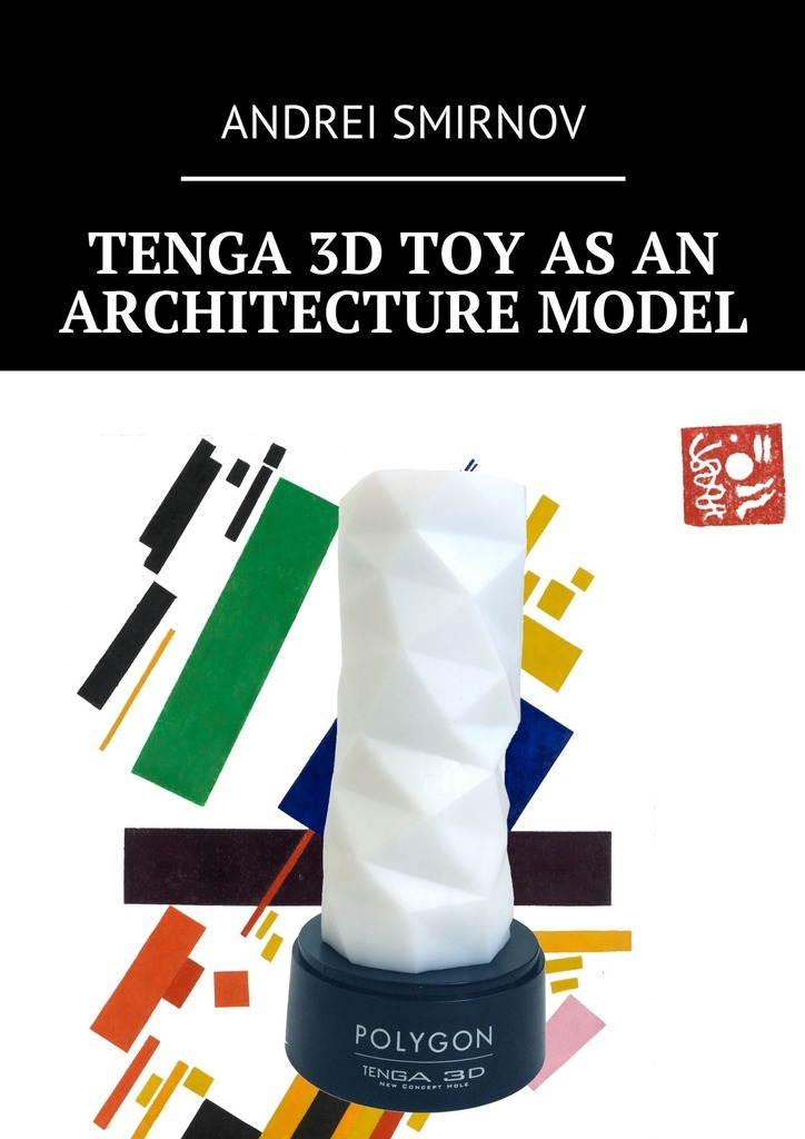 Andrei Smirnov Tenga 3D Toy as an Architecture Model