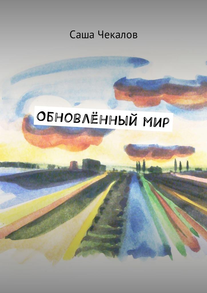 Саша Чекалов Обновлённый мир пятак есть а ничего не купить что это