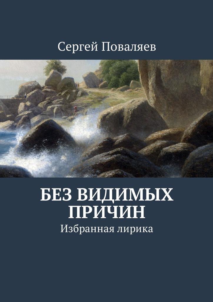 Сергей Поваляев Без видимых причин. Избранная лирика