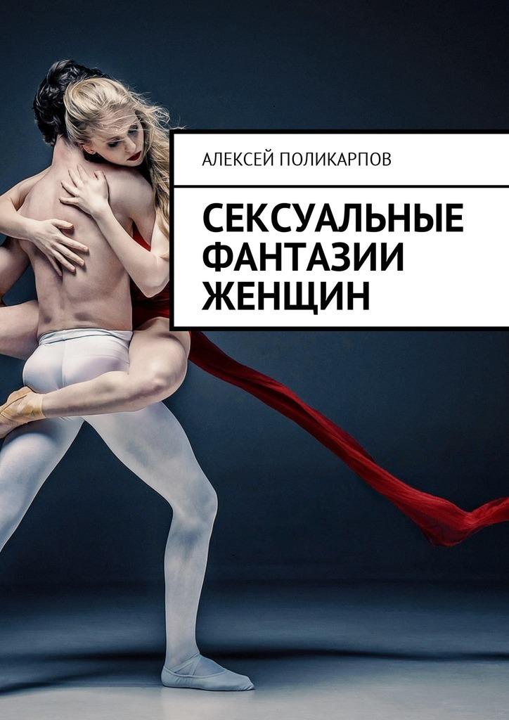 эротические костюмы Алексей Поликарпов Сексуальные фантазии женщин