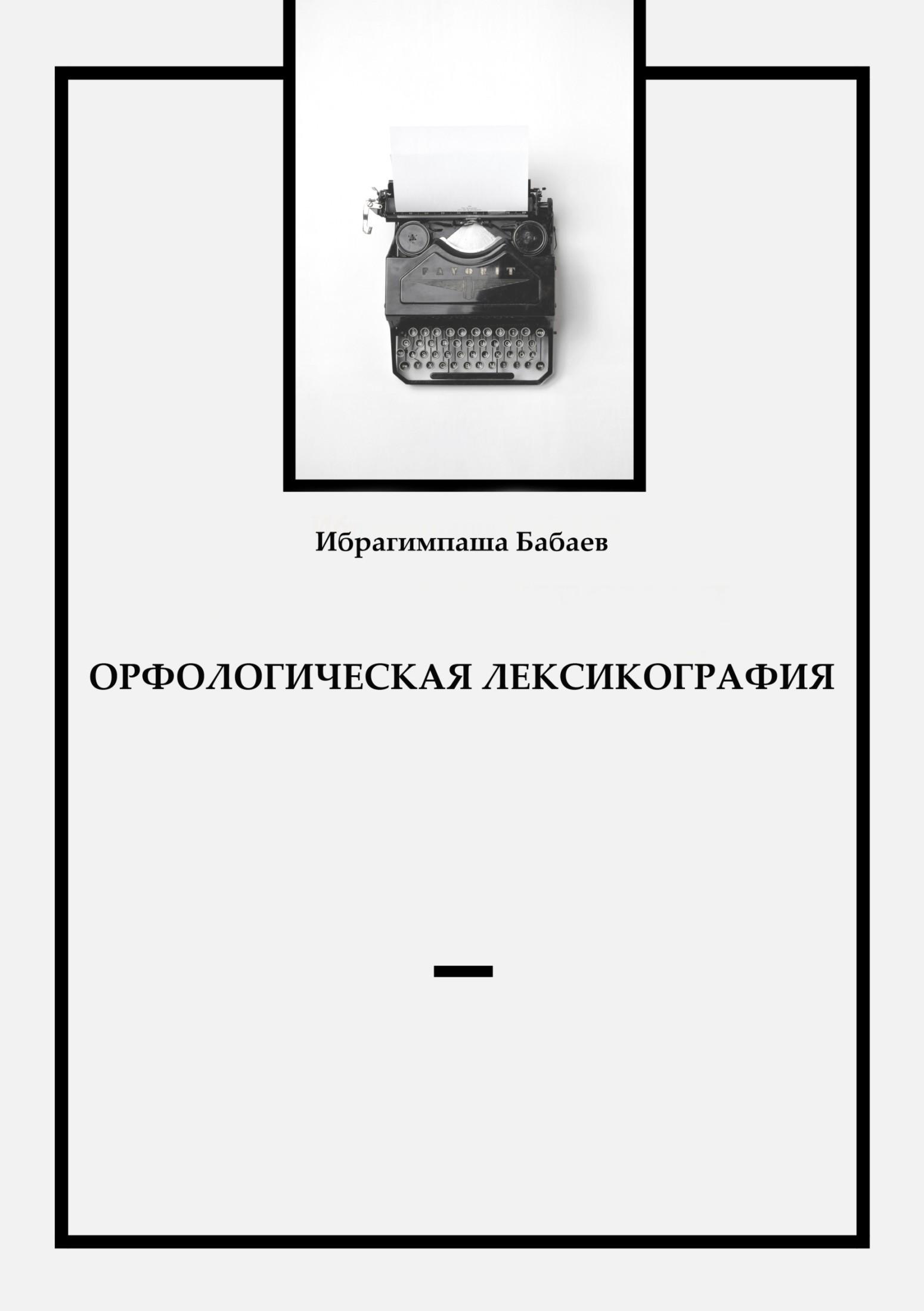 Ибрагимпаша Бабаев - Орфологическая лексикография