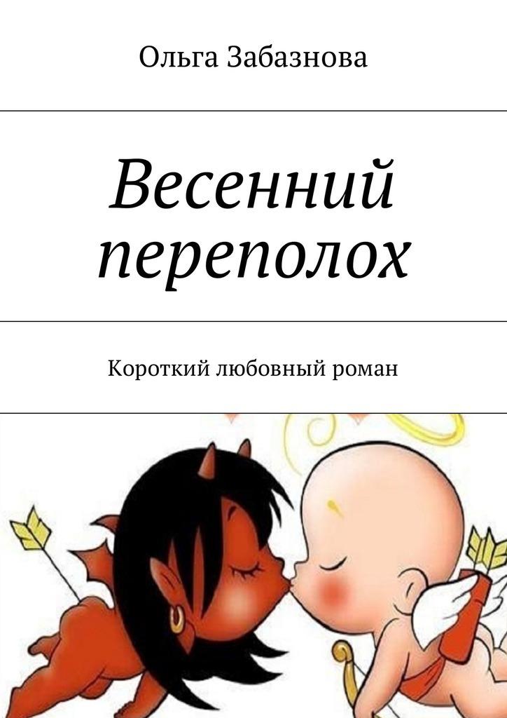 Ольга Забазнова бесплатно