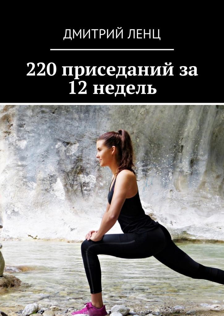 Дмитрий Ленц 220 приседаний за 12 недель стойка для приседаний со страховкой arms ar018