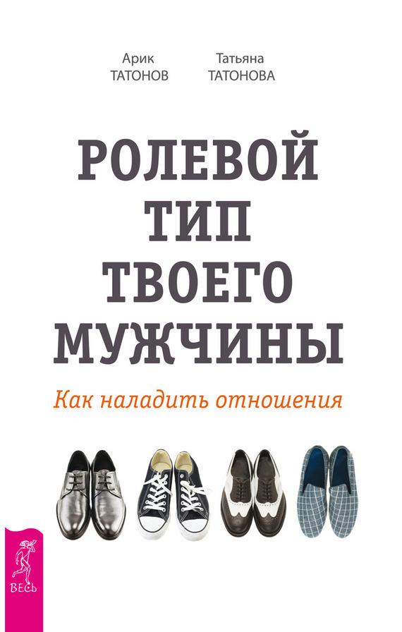 Арик Татонов бесплатно