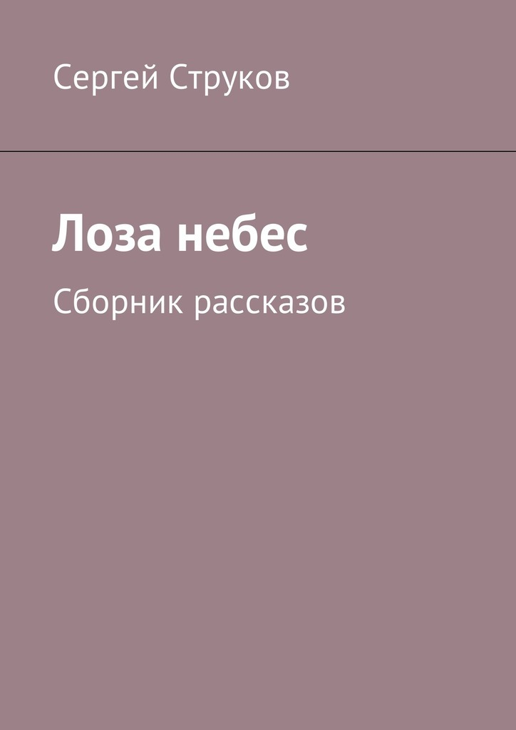 Сергей Струков Лоза небес. Сборник рассказов рубина д рубина 17 рассказов