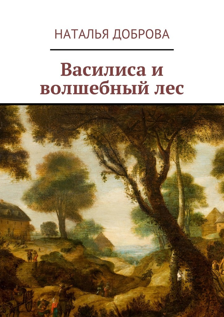 Наталья Доброва Василиса и волшебный лес цена 2017