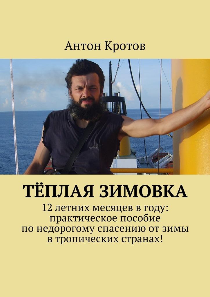 Антон Викторович Кротов бесплатно