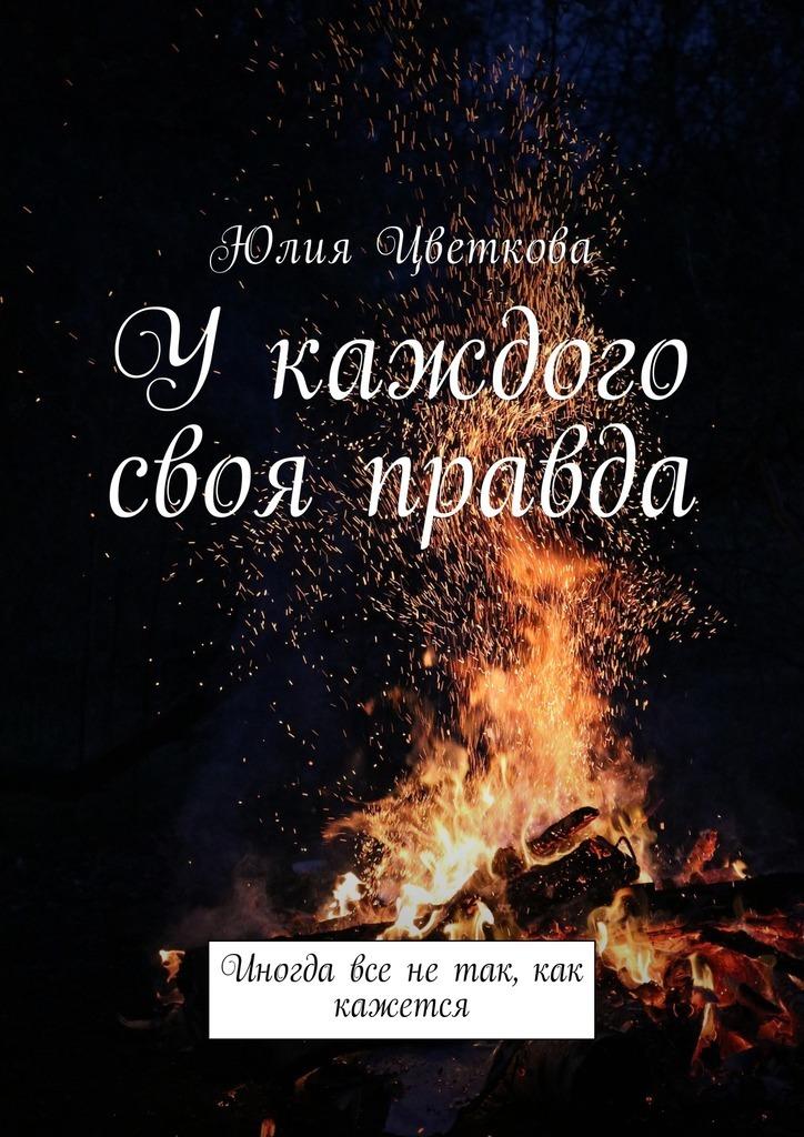 Юлия Цветкова бесплатно