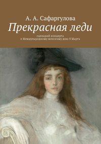 Альмира Сафаргулова - Прекрасная леди. Сценарий концерта кМеждународному женскомудню 8Марта