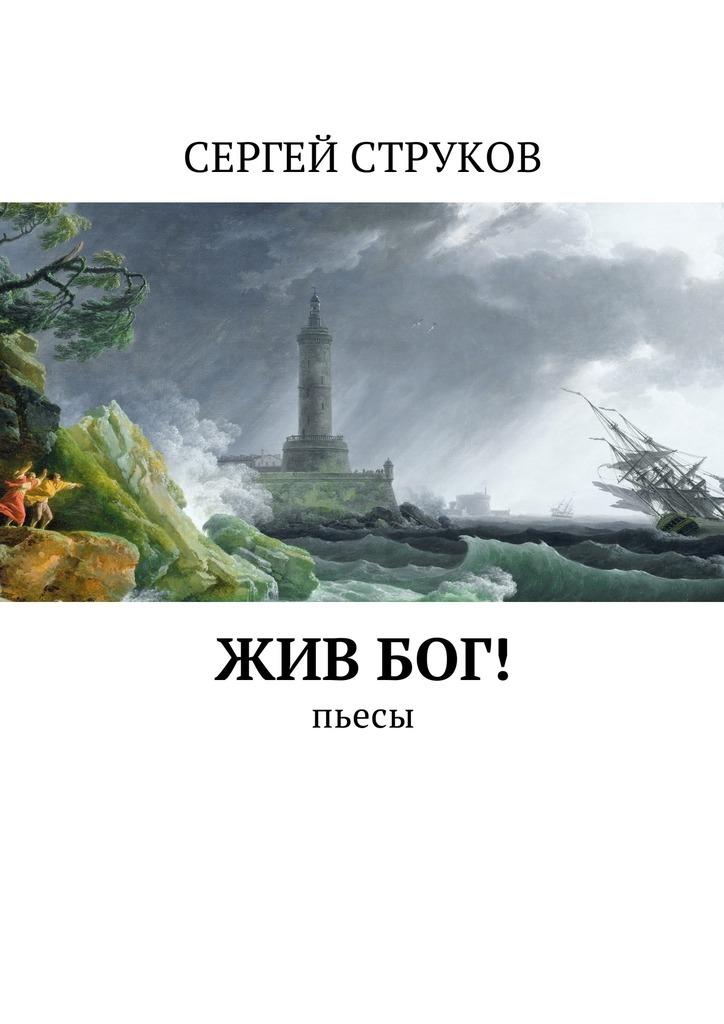 Сергей Викторович Струков Жив Бог! Пьесы ISBN: 9785449016935 найди олененка в канун рождества