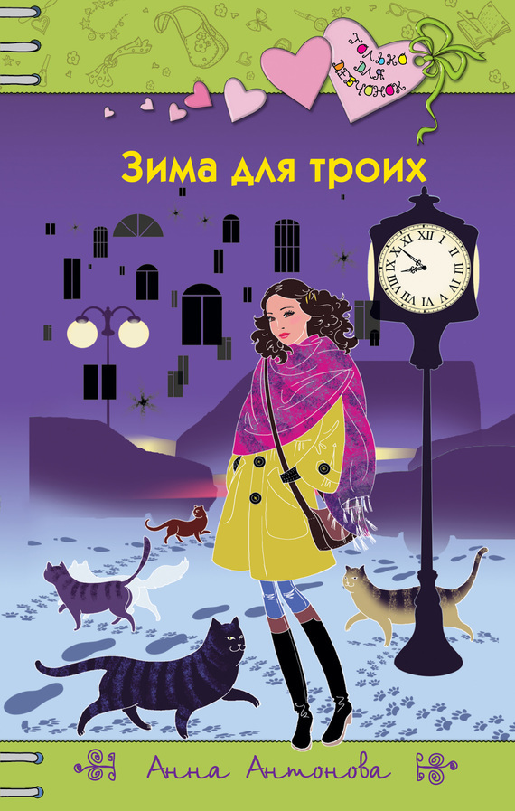 Анна Антонова Зима для троих