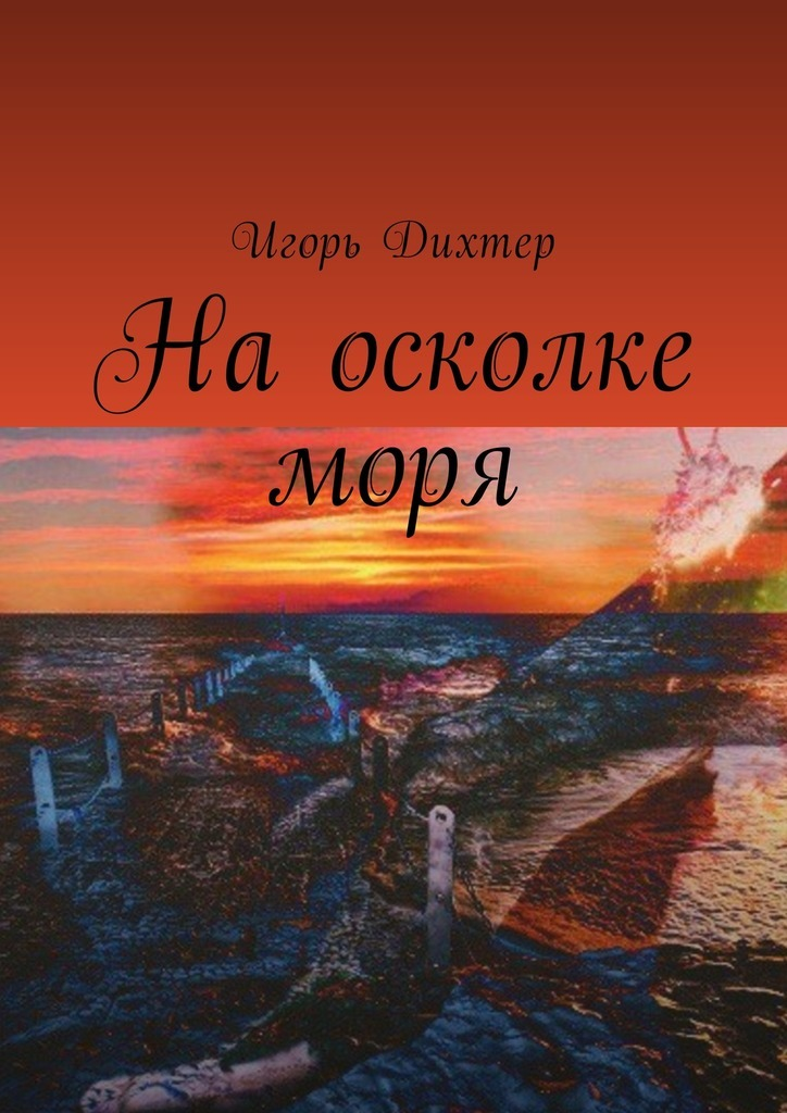 Игорь Дихтер На осколке моря игорь акимушкин приматы моря