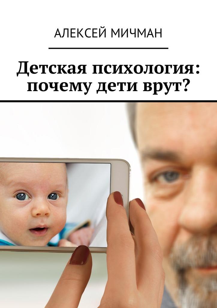 Детская психология: почему дети врут?