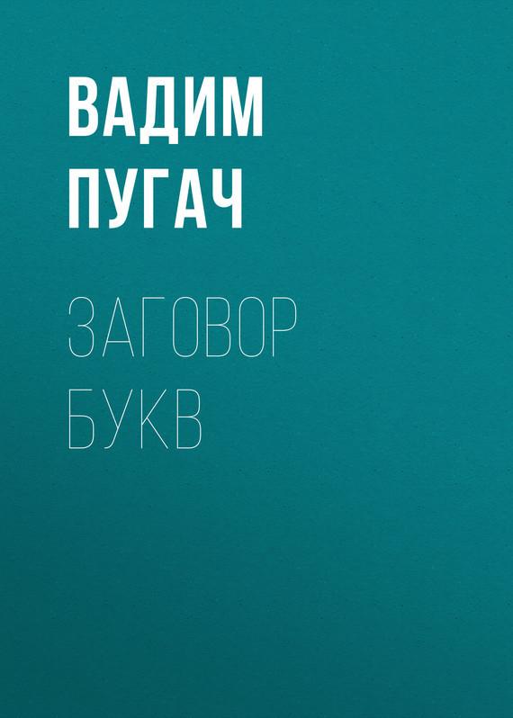Вадим Пугач - Заговор букв