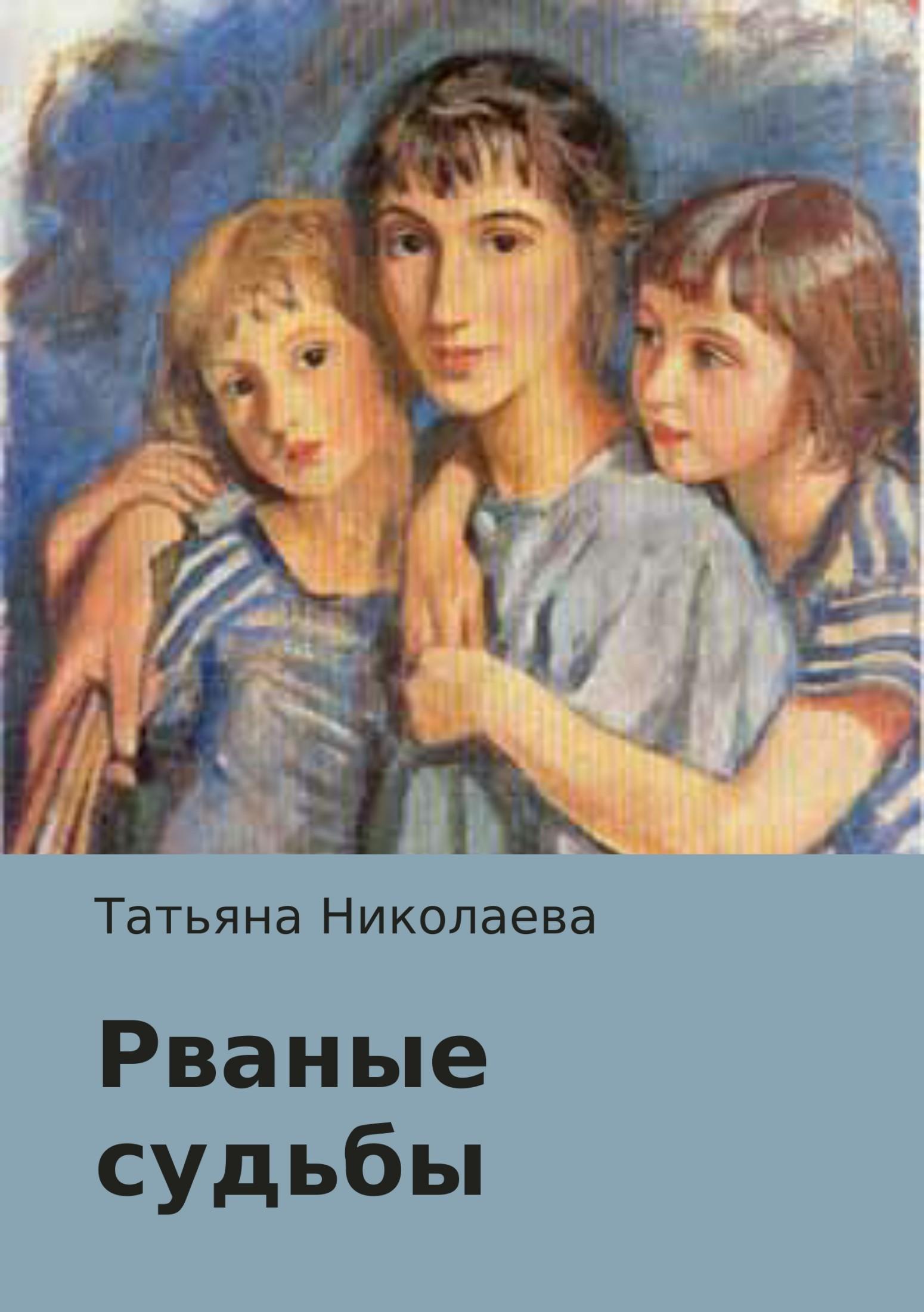 Татьяна Николаева. Рваные судьбы